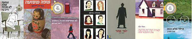 interview-creative-writing-israel-école-d'écrirture-les-Artisans-de-la-Fiction-12